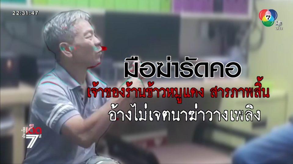 ชายอายุ 58 ปี สารภาพแล้ว ฆ่ารัดคอเจ้าของร้านข้าวหมูแดง อ้างไม่ได้ชิงทรัพย์-วางเพลิง