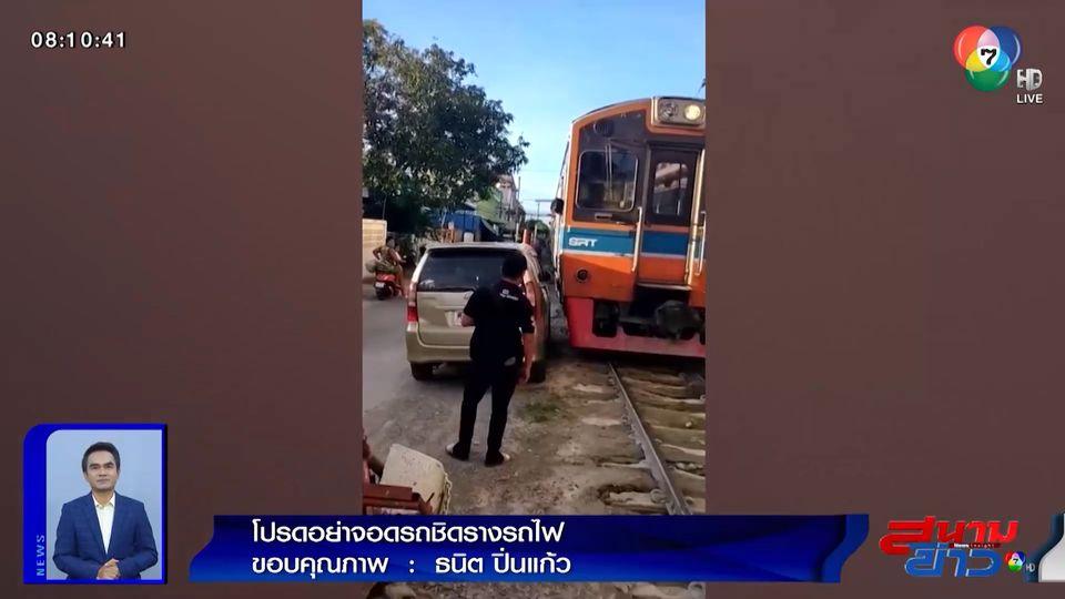 ภาพเป็นข่าว : เก๋งมักง่ายจอดรถชิดรางรถไฟ ทำเดือดร้อนไปทั้งขบวน
