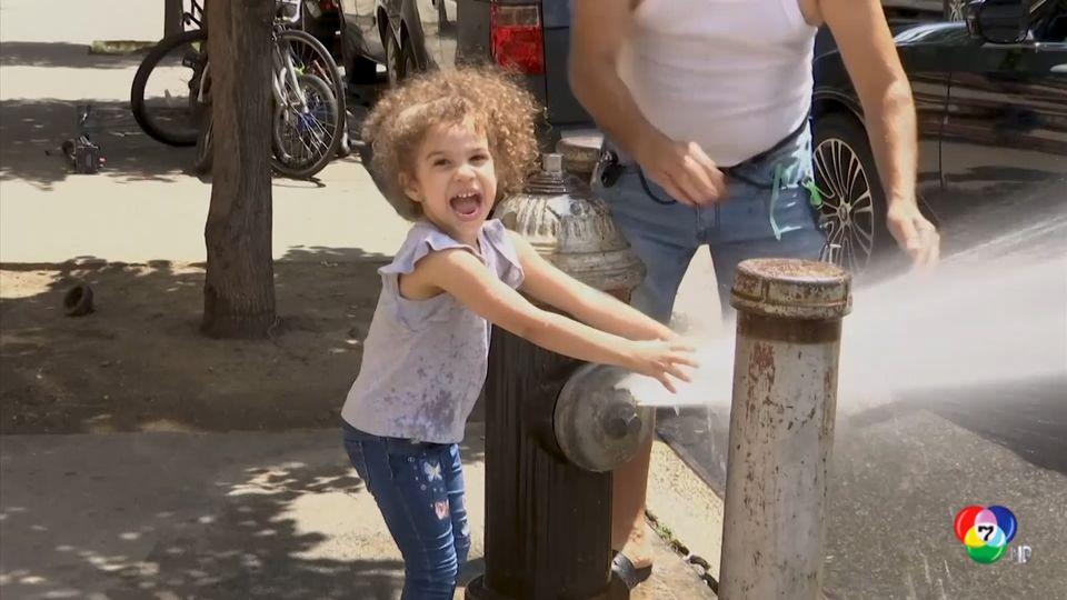 นครนิวยอร์กเปิดหัวจ่ายน้ำดับเพลิงคลายร้อนให้ประชาชน