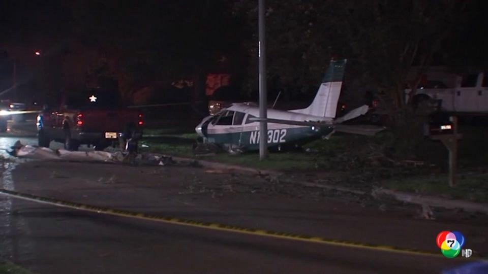 เหตุเครื่องบินเล็กตกในสหรัฐฯ บาดเจ็บ 2 คน
