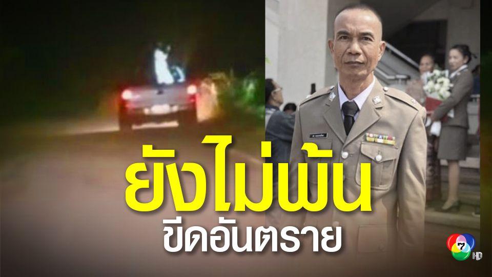 เผยตำรวจถูกพ่อค้ายายิง ขณะล่อซื้อ ยังไม่พ้นขีดอันตราย