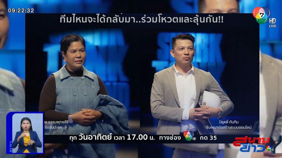 ทีมไหนจะได้กลับมา ร่วมโหวตและลุ้นกัน! ใน Shark Tank Thailand ซีซัน 2 : สนามข่าวบันเทิง