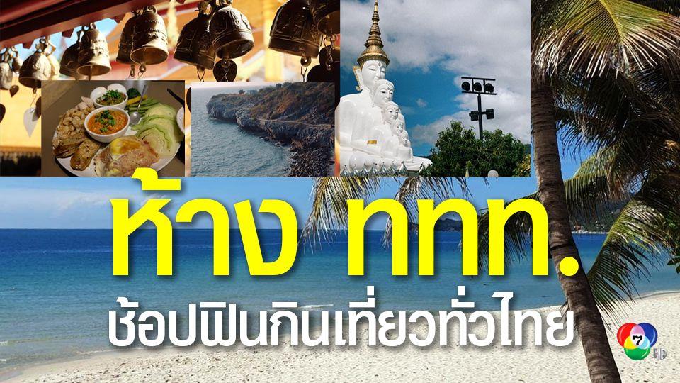 เริ่มแล้ววันนี้ ห้าง ททท. ช้อปฟินกินเที่ยวทั่วไทย