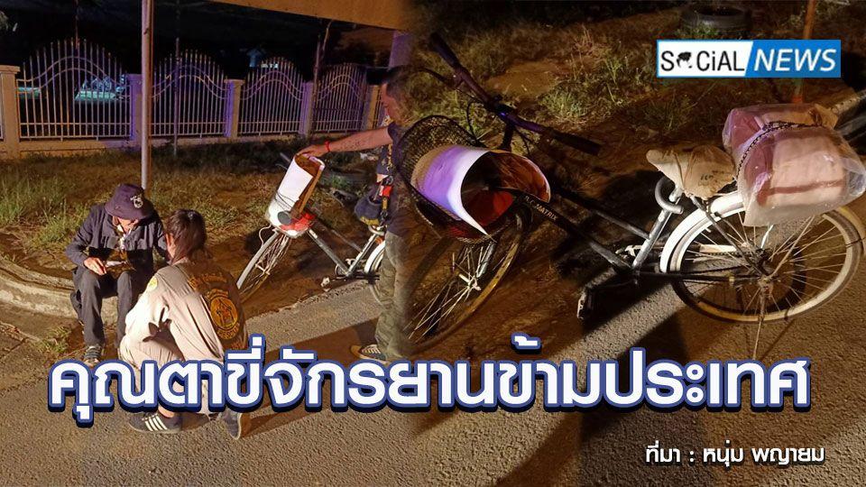 คุณตามาไกล! ตัดสินใจปั่นจักรยานหนีลูกสาวจากพม่า หลังถูกขังให้อยู่แต่ในบ้าน