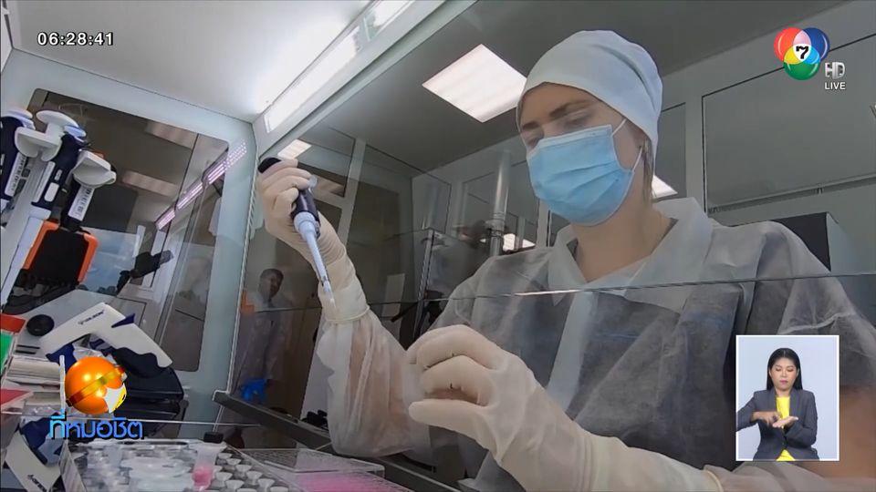 รัสเซียจ่อจดทะเบียน เริ่มใช้วัคซีนต้านโควิด-19 เป็นชาติแรกในโลก ส.ค.นี้