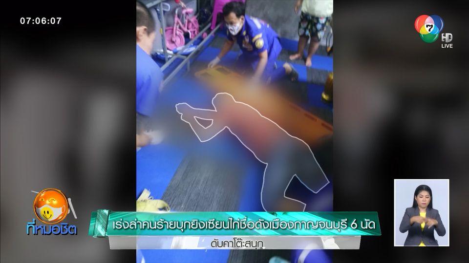 เร่งล่าคนร้ายบุกยิงเซียนไก่ชื่อดังเมืองกาญจนบุรี 6 นัด ดับคาโต๊ะสนุก