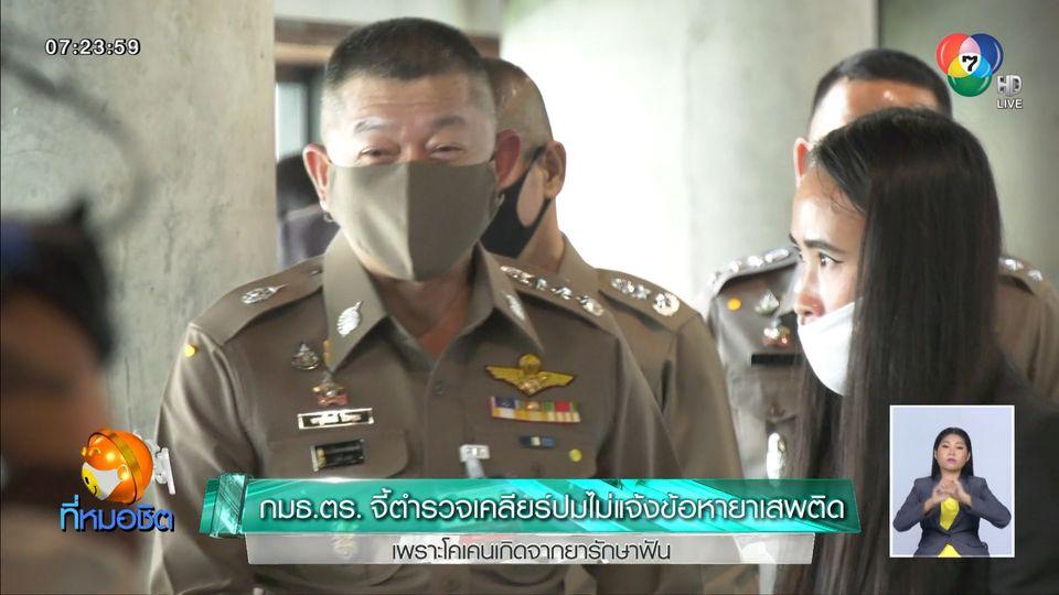 กมธ.ตร.จี้ตำรวจเคลียร์ปมไม่แจ้งข้อหายาเสพติด เพราะโคเคนเกิดจากยารักษาฟัน