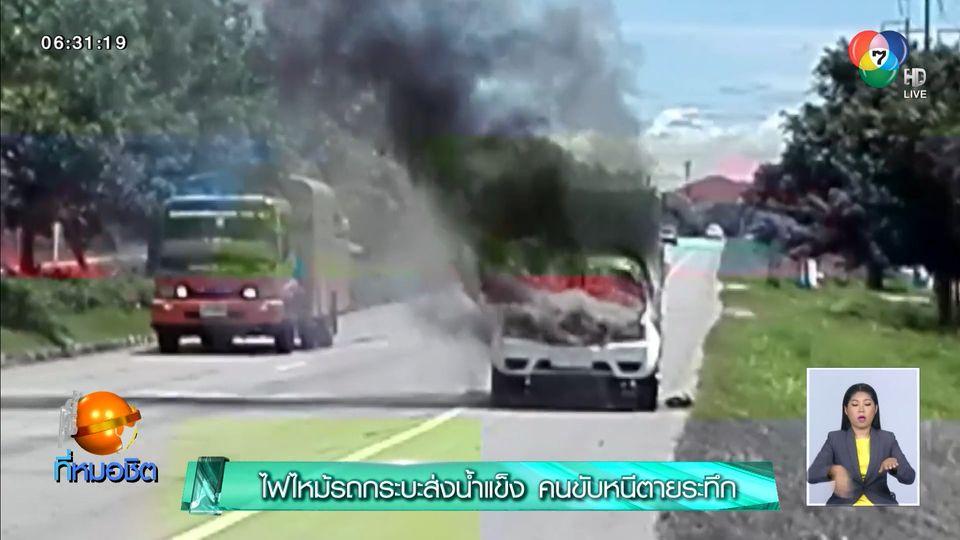 ไฟไหม้รถกระบะส่งน้ำแข็ง คนขับหนีตายระทึก