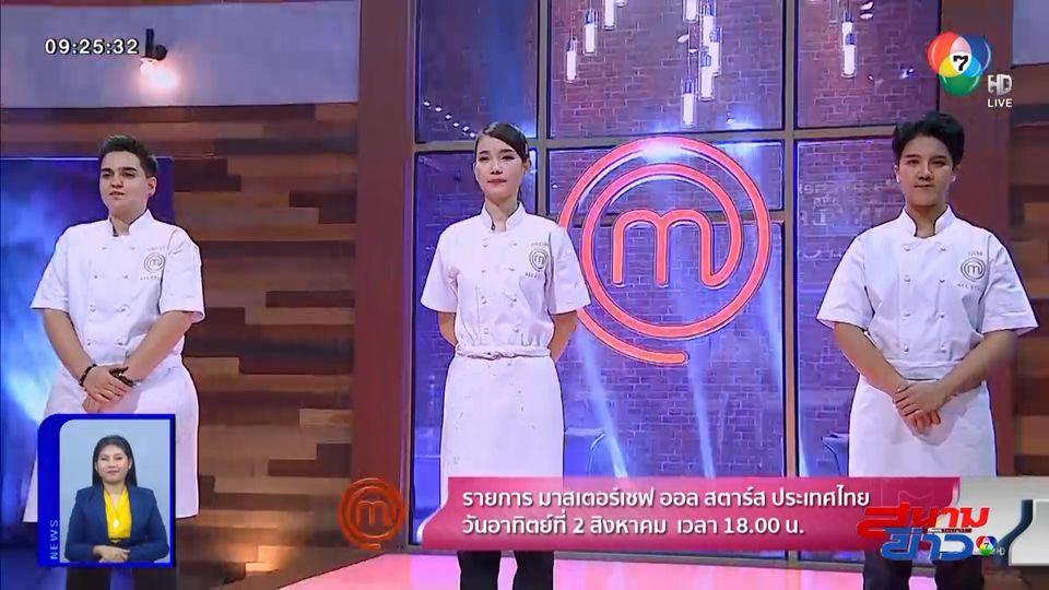ลุ้น! เป่าเป้-จ๋า-เควส ใครจะคว้าแชมป์ มาสเตอร์เชฟ ออลสตาร์ส ประเทศไทย รู้ผลพร้อมกันอาทิตย์นี้ : สนามข่าวบันเทิง