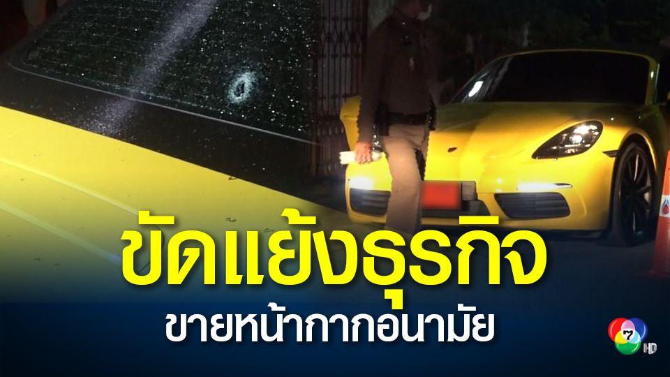 แก๊งรถหรูยิงถล่ม ปมขัดแย้งธุรกิจขายหน้ากากอนามัย
