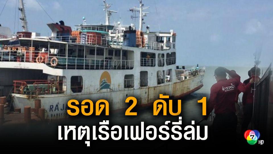 พบผู้สูญหายจากเหตุเรือเฟอร์รี่ล่มที่เกาะสมุย รอด 2 ดับ 1