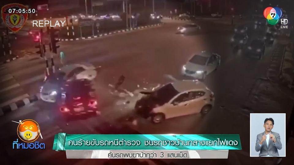 คนร้ายขับรถหนีตำรวจ ชนรถชาวบ้านกลางแยกไฟแดง ค้นรถพบยาบ้ากว่า 3 แสนเม็ด