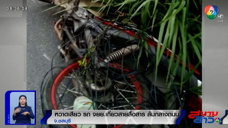 ภาพเป็นข่าว : หวาดเสียว รถ จยย.เกี่ยวสายสื่อสาร ล้มกลางถนน จ.ชลบุรี