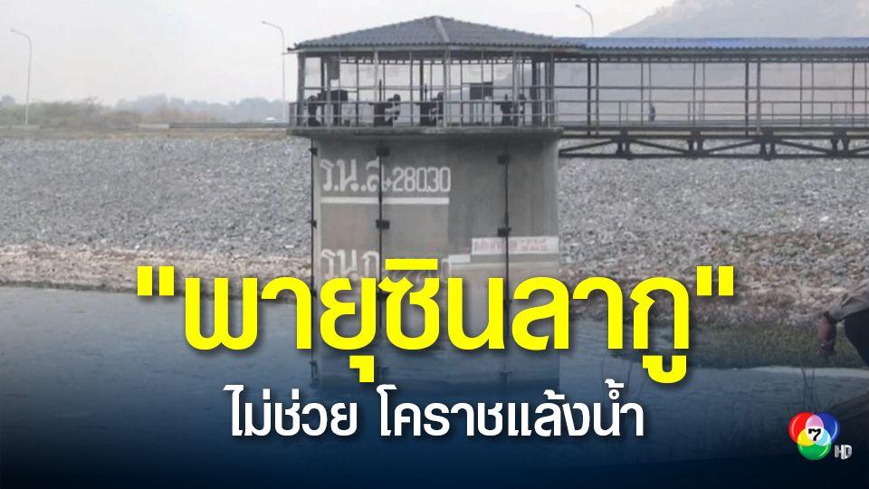 พายุซินลากูไม่ช่วย!! โคราชยังแล้งวิกฤต ขาดแคลนน้ำ