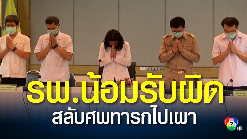 รพ.ยกมือไหว้ขอโทษ กรณีสลับศพลูกให้คนอื่นนำไปเผาศพ