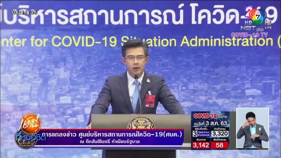 ศบค.เผยทหารสหรัฐฯ กว่า 100 นาย เดินทางเข้าไทย เตรียมร่วมฝึกกับทหารไทย