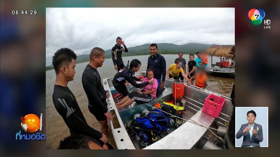 นาทีชีวิต ช่วยนักท่องเที่ยวชาวกัมพูชา 2 คน จมกลางอ่างเก็บน้ำ