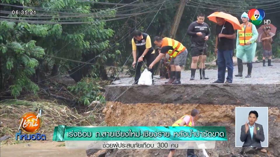 เร่งซ่อม ถ.สายเชียงใหม่-เชียงราย หลังน้ำป่าซัดขาด - ช่วยผู้ประสบภัยเกือบ 300 คน