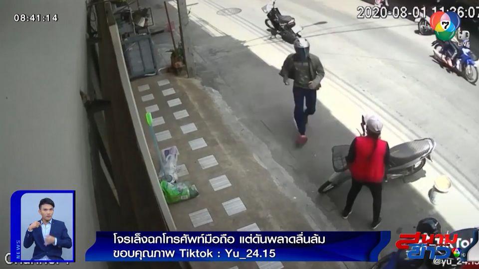 ภาพเป็นข่าว : เตือนภัย! โจรเล็งฉกมือถือแต่ดันพลาดลื่นล้ม เลยตีเนียนหาเรื่องแทน