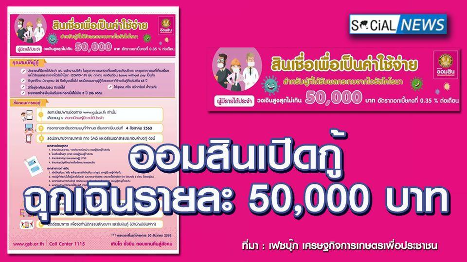 ออมสินเปิดกู้ฉุกเฉินรายละ 50,000 บาท รอบ 2 ยื่นเรื่องผ่าน www.gsb.or.th