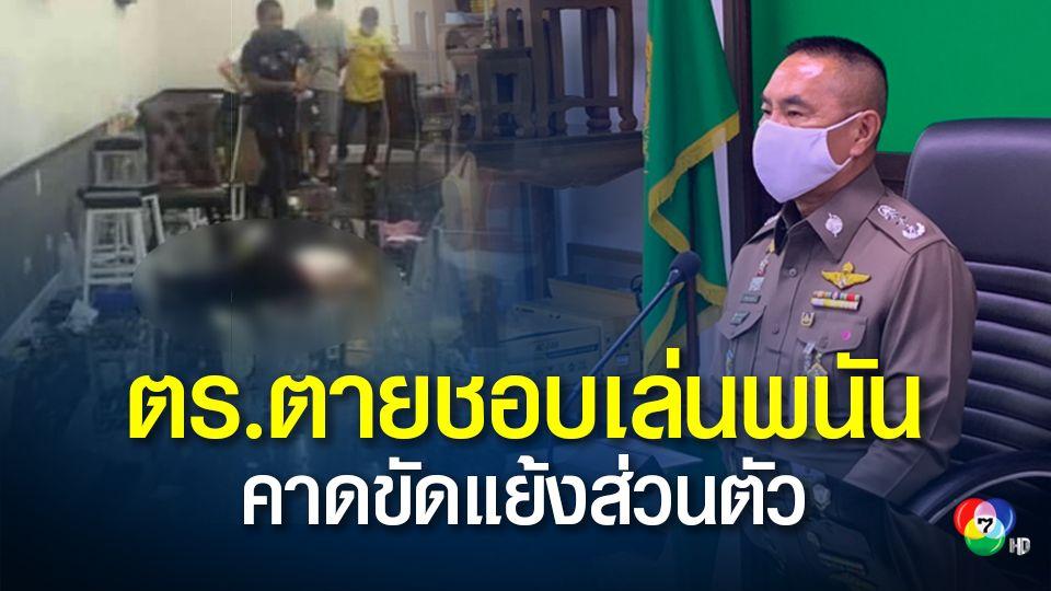 น.1 ระบุตำรวจที่ตายในบ่อนย่านพระราม 3 ขัดแย้งเรื่องส่วนตัว พบชอบเล่นพนัน