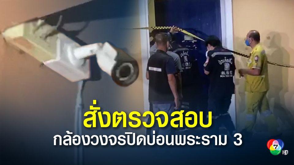 นายกรัฐมนตรี ระบุต้องมีคนรับผิดชอบเหตุยิงกันตายในบ่อนย่านพระราม 3 สั่งตรวจสอบกล้องวงจรปิด