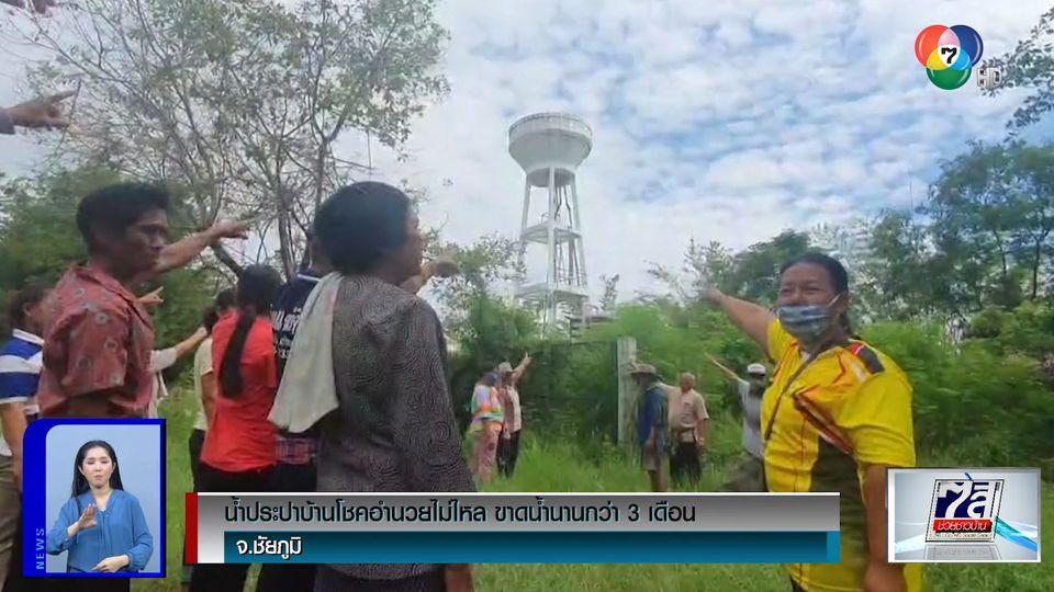 ชาวบ้านร้องน้ำประปา บ้านโชคอำนวย จ.ชัยภูมิ ไม่ไหล ขาดน้ำนานกว่า 3 เดือน