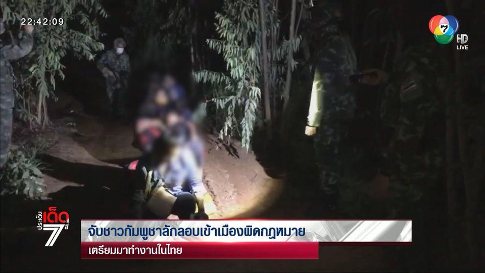จับชาวกัมพูชาลักลอบเข้าเมืองผิดกฎหมาย เตรียมมาทำงานในไทย