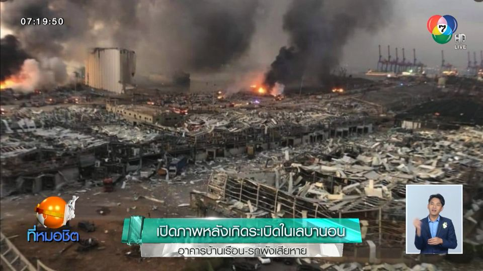 เปิดภาพหลังเกิดระเบิดในเลบานอน อาคารบ้านเรือน-รถพังเสียหาย