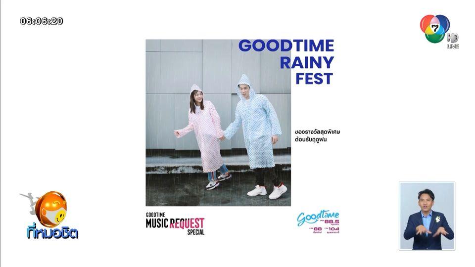 ต้อนรับฤดูฝนกับช่วง GOODTIME MUSIC REQUEST SPECIAL GOODTIME RAINY FEST