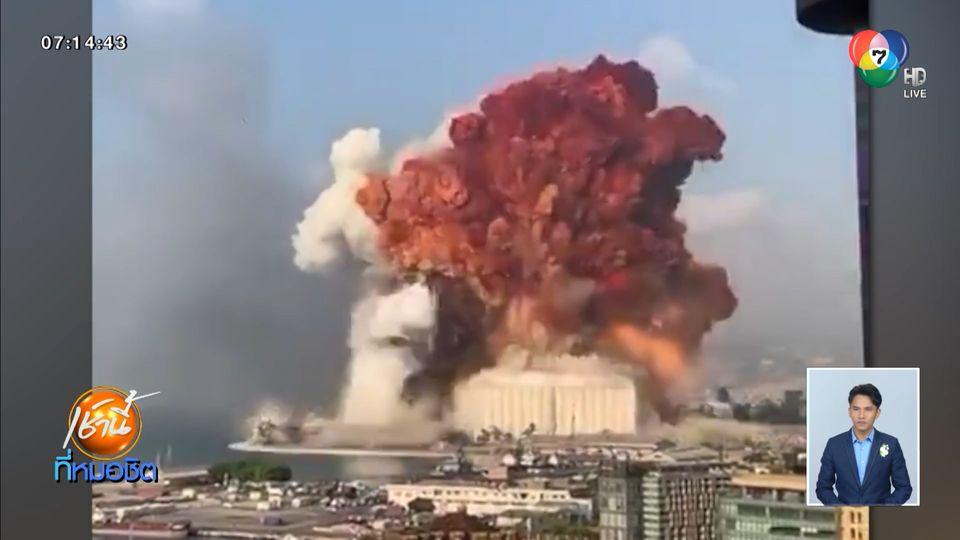 สุดช็อก! เผยวินาทีระเบิดสนั่นกลางเมืองหลวงเลบานอน พังยับทั้งเมือง