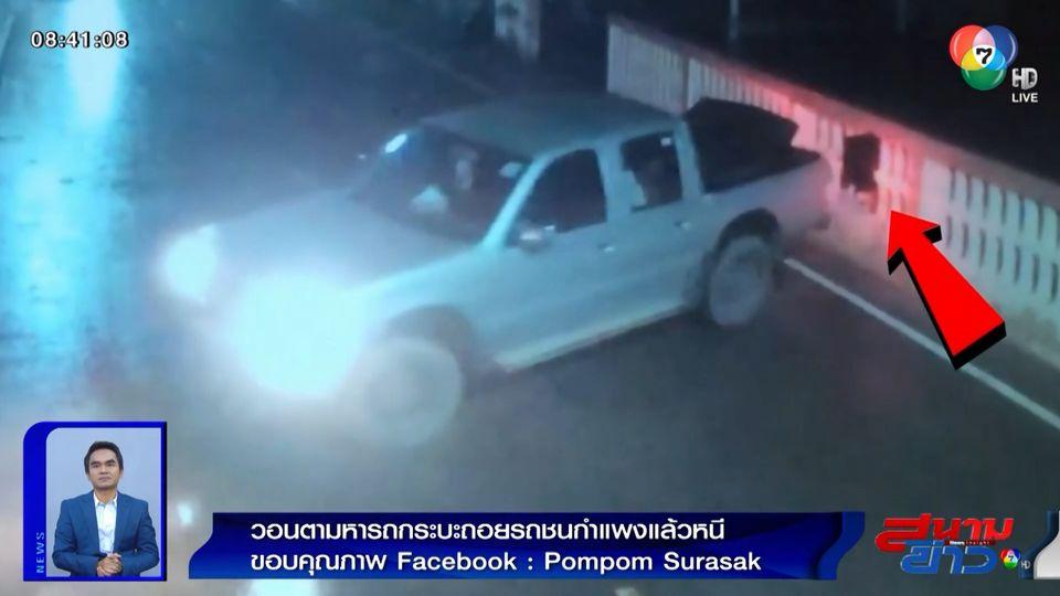 ภาพเป็นข่าว : เจ้าของบ้านวอนกระบะถอยชนกำแพงแล้วหนี กลับมารับผิดชอบ