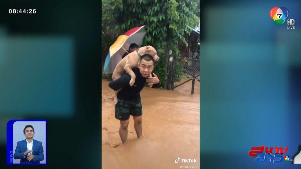 ภาพเป็นข่าว : สุดน่ารัก! เผยภาพเจ้าตูบเกาะหลังเจ้านายหนีน้ำท่วม