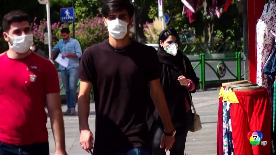 อิหร่าน พบผู้ป่วยโควิดรายใหม่ มากกว่า 2,700 คน ในรอบ 24 ชั่วโมง สูงสุดในรอบ 1 เดือน