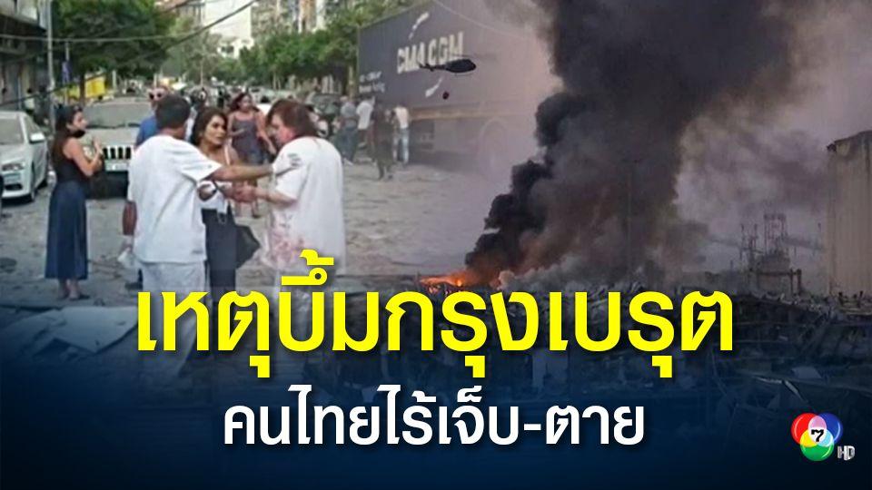 กต.ยังไม่พบคนไทยเจ็บ-ตายจากเหตุบึ้มกลางกรุงเบรุต