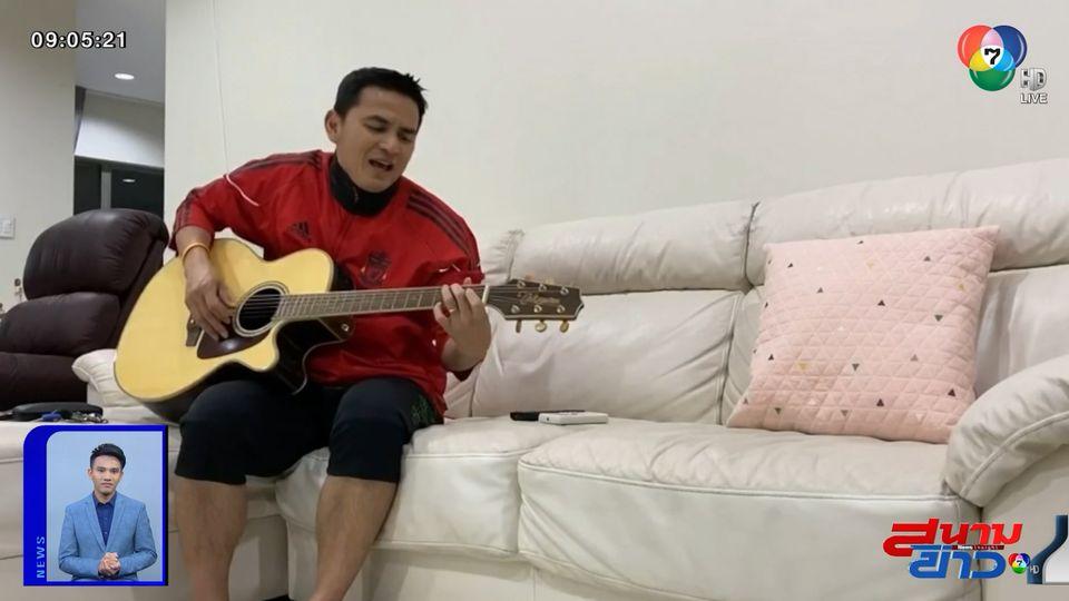 ซิโก้ โชว์เล่นกีตาร์ ร้องเพลง ALLEZ ALLEZ ALLEZ ฉลองแชมป์ให้ทีมรัก