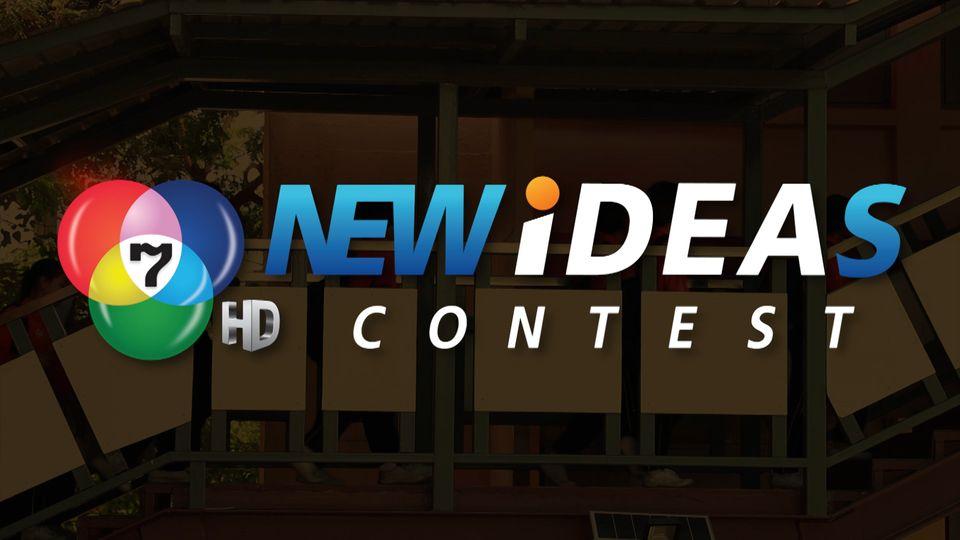 กลับมาแล้ว โครงการประกวดสารคดีสั้น 7HD NEW IDEAS CONTEST ปี 2 เร็วๆ นี้