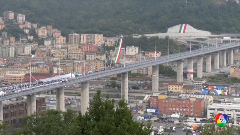 อิตาลีเปิดใช้สะพานใหม่ แทนสะพานเดิมที่พังถล่ม