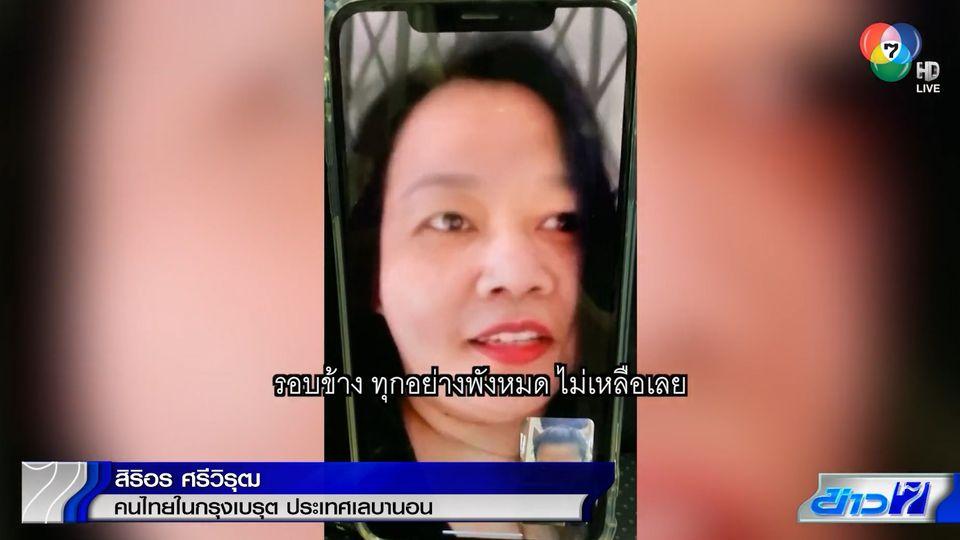 เปิดใจนาทีระทึก คนไทยในกรุงเบรุต ประเทศเลบานอน หลังเกิดเหตุระเบิดช็อกโลก