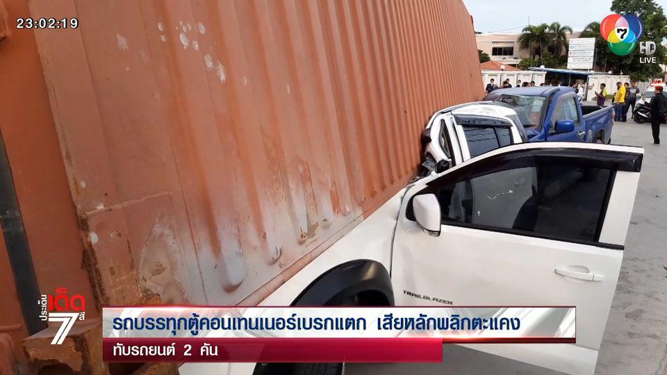 รถบรรทุกตู้คอนเทนเนอร์เบรกแตก เสียหลักพลิกตะแคงทับรถยนต์ 2 คัน