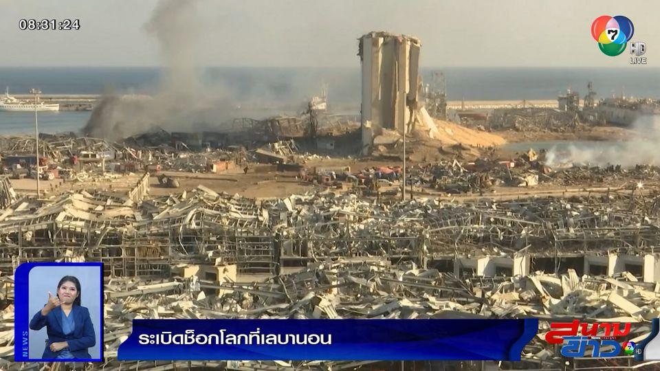 ระเบิดช็อกโลก! ที่เลบานอน