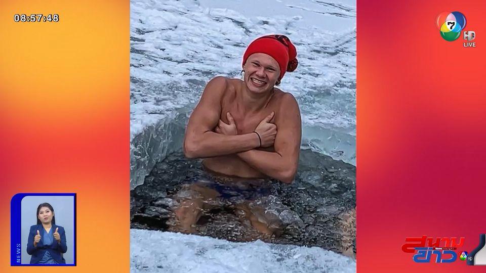 ว่างไม่ได้! เออร์ลิง ฮาแลนด์ เผยภาพเซ็ตใหม่ ถอดเสื้อนั่งแช่ในบ่อน้ำแข็ง