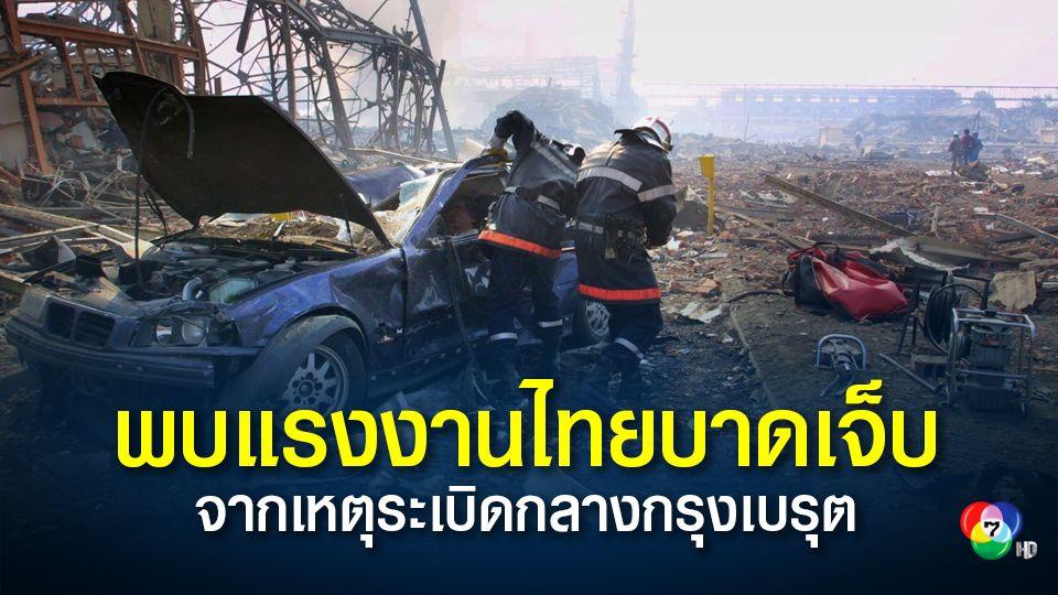 พบ 2 แรงงานคนไทย ได้รับบาดเจ็บจากเหตุระเบิดกลางกรุงเบรุต
