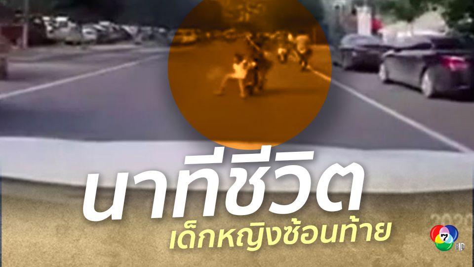 นาทีชีวิต เด็กหญิงซ้อนจักรยานไฟฟ้า หงายท้องหวิดโดนรถทับ