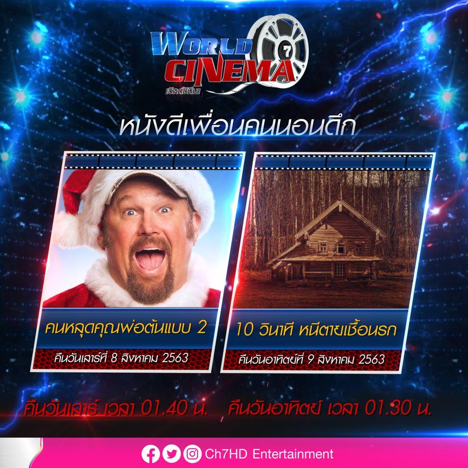 7HD ชวนคอหนังไทย-เทศ ชมความบันเทิงครบรสถึงบ้าน