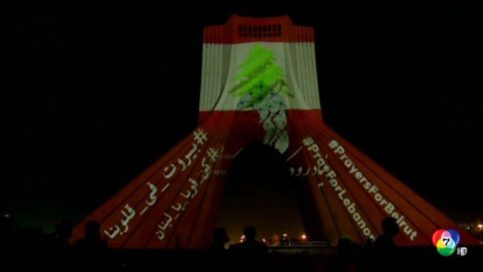 อิหร่าน เปิดไฟธงชาติเลบานอนที่อนุสาวรีย์แห่งเสรีภาพ
