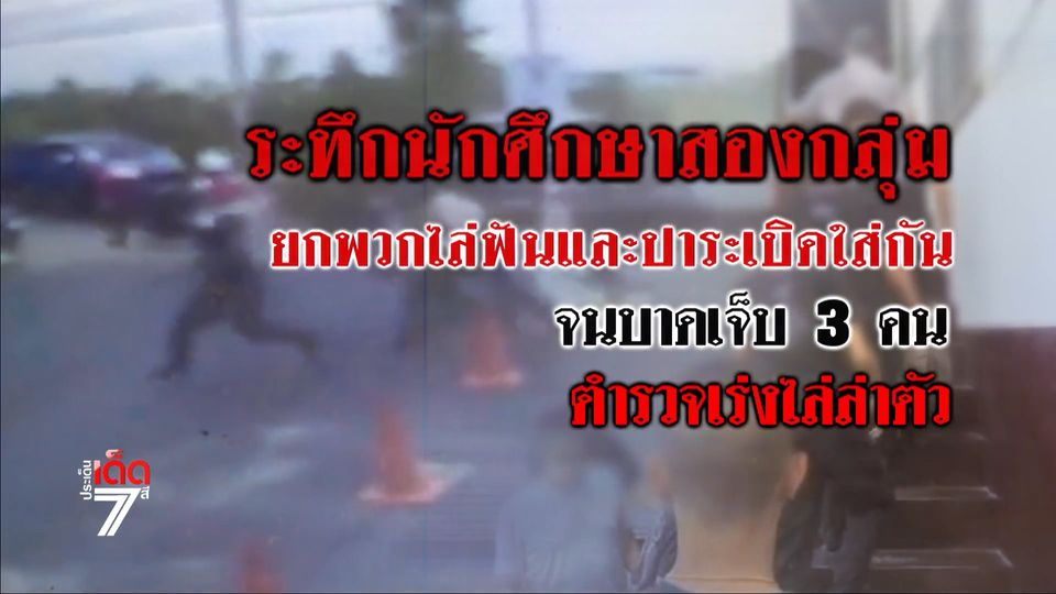 ตำรวจเร่งล่าตัวนักศึกษา 2 กลุ่ม ที่ยกพวกไล่ตีกัน บาดเจ็บ 3 คน