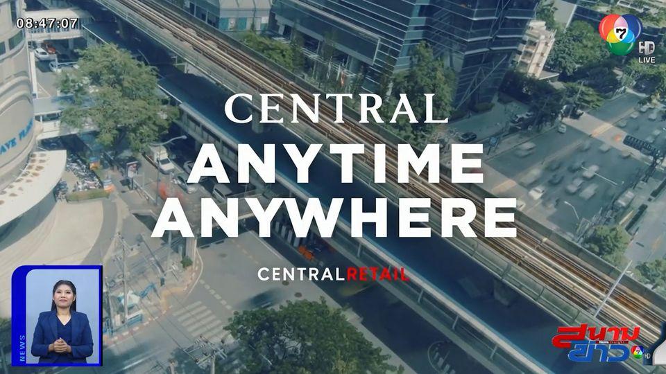 ห้างเซ็นทรัล ยกระดับการบริการด้วย Central Anytime Anywhere