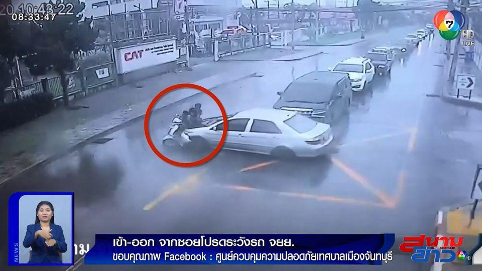 ภาพเป็นข่าว : ประมาท! เก๋งเลี้ยวออกจากซอย ชน จยย.ทางตรงล้ม
