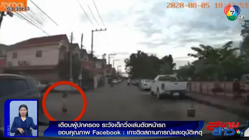 ภาพเป็นข่าว : เตือนผู้ปกครอง ระวังลูกหลานวิ่งเล่นตัดหน้ารถ
